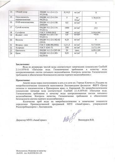 Протокол май 01.06.01 - 0002.jpg