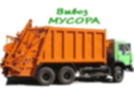 вывоз мусора 1.jpg