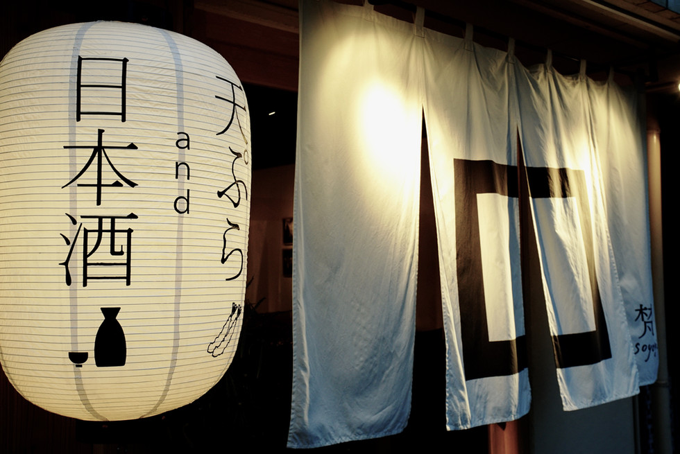 大須天ぷら 梵soyogi 90.jpg