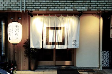 天ぷら 梵 soyogi