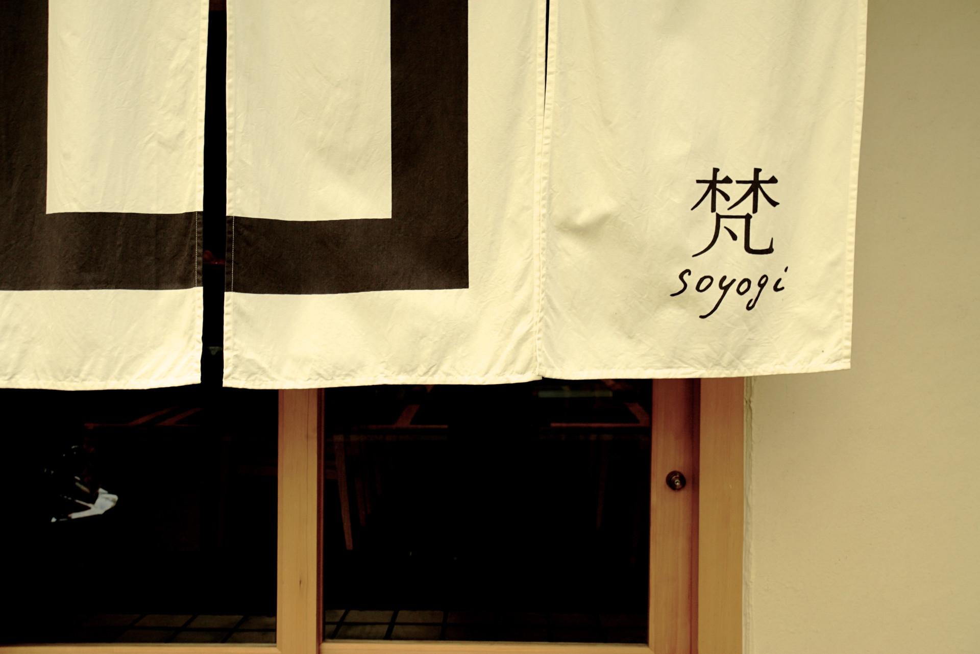 大須天ぷら 梵soyogi 70.jpg