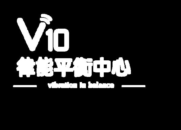 V10_logo_new白-02.png