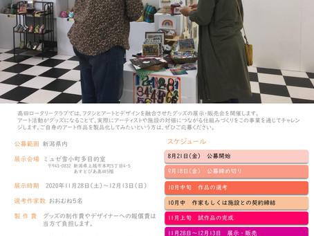 高田ロータリークラブ主催「フクシ×アート×デザイン展」公募 募集します!