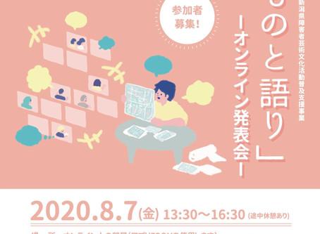 8月7日に「ものと語り」オンライン発表会を開催します