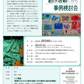 2/24 権利保護:障害のある方の創作活動に係る事例検討会