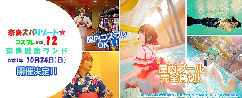 奈良スパリゾートコスプレ12_TOP画像.jpg
