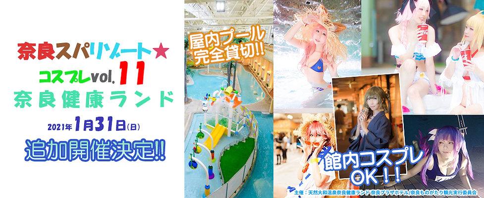 奈良スパリゾートコスプレ11追加開催_TOP画像.jpg
