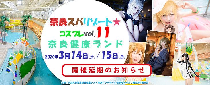 奈良スパリゾートコスプレ11_TOP延期画像.jpg