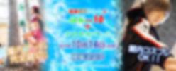 奈良スパリゾートコスプレ10_TOP画像.jpg
