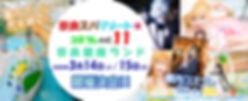 奈良スパリゾートコスプレ11_TOP画像.jpg