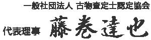 txt_fujimaki_300x80.png