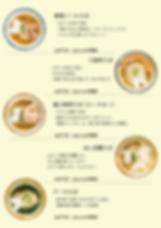 3ページ.png