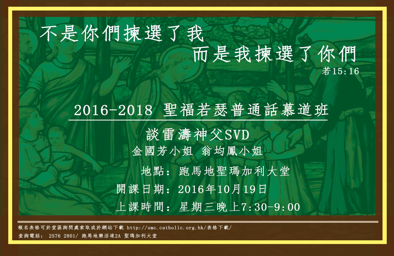 2016 普通話慕道班