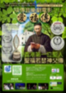 SJF Musical Generic Poster 2020.jpg