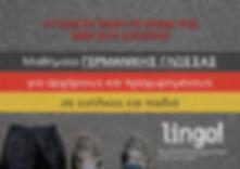 τμήματα Γερμαικών lingo