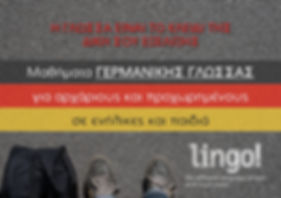 germanika lingo