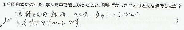 Naoko sama01.png