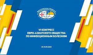 VI Конгресс Евро-азиатского общества по инфекционным болезням в Санкт-Петербурге