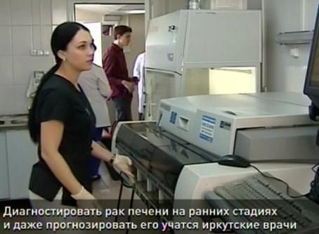 Диагностировать рак печени на ранних стадиях скоро научатся иркутские врачи