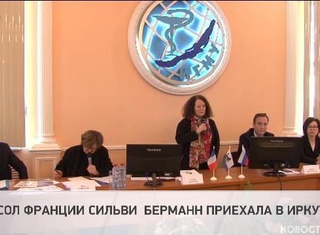 Посол Франции Сильви Берманн приехала в Иркутск