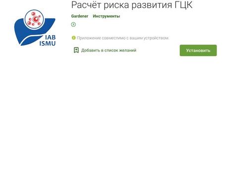На основании патента разработаны Android-приложение и веб-сайт