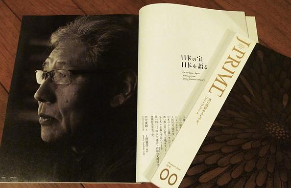 新雑誌『J PRIME』が創刊されました