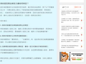 【MYGOPEN】網傳「定金」與「訂金」解說影片?寫錯錢就拿不回來?律師釋疑