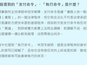 【MYGOPEN】南華大學教授林光瀅因「支付命令」被詐騙得手?律師:收到有疑義應提異議