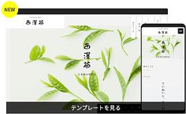NISHIZAWA Tea