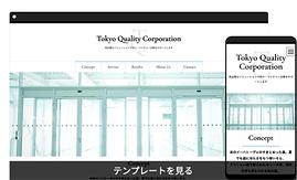 Tokyo Quality Corporation