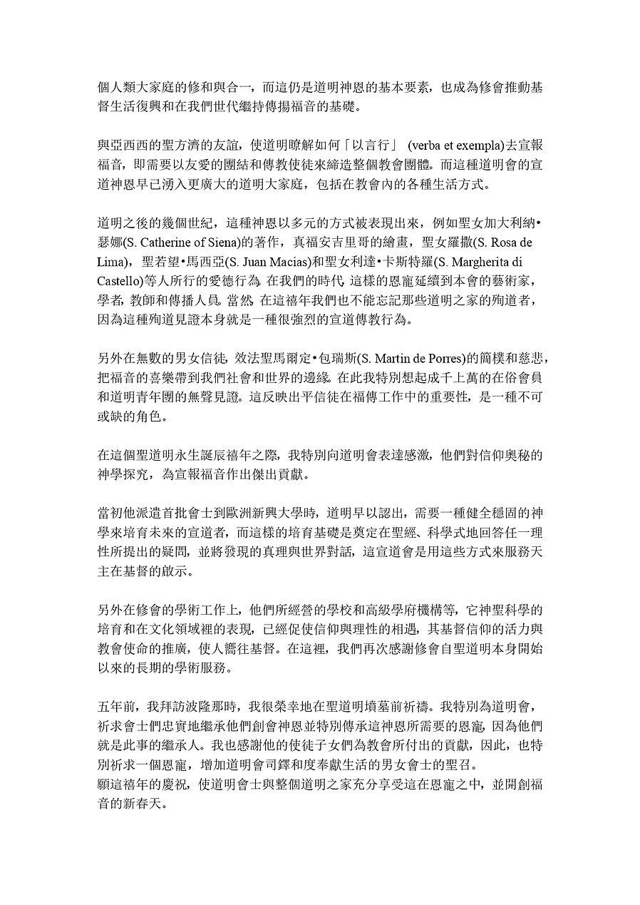 教宗方濟各致宣道會總會長_page-0003.jpg