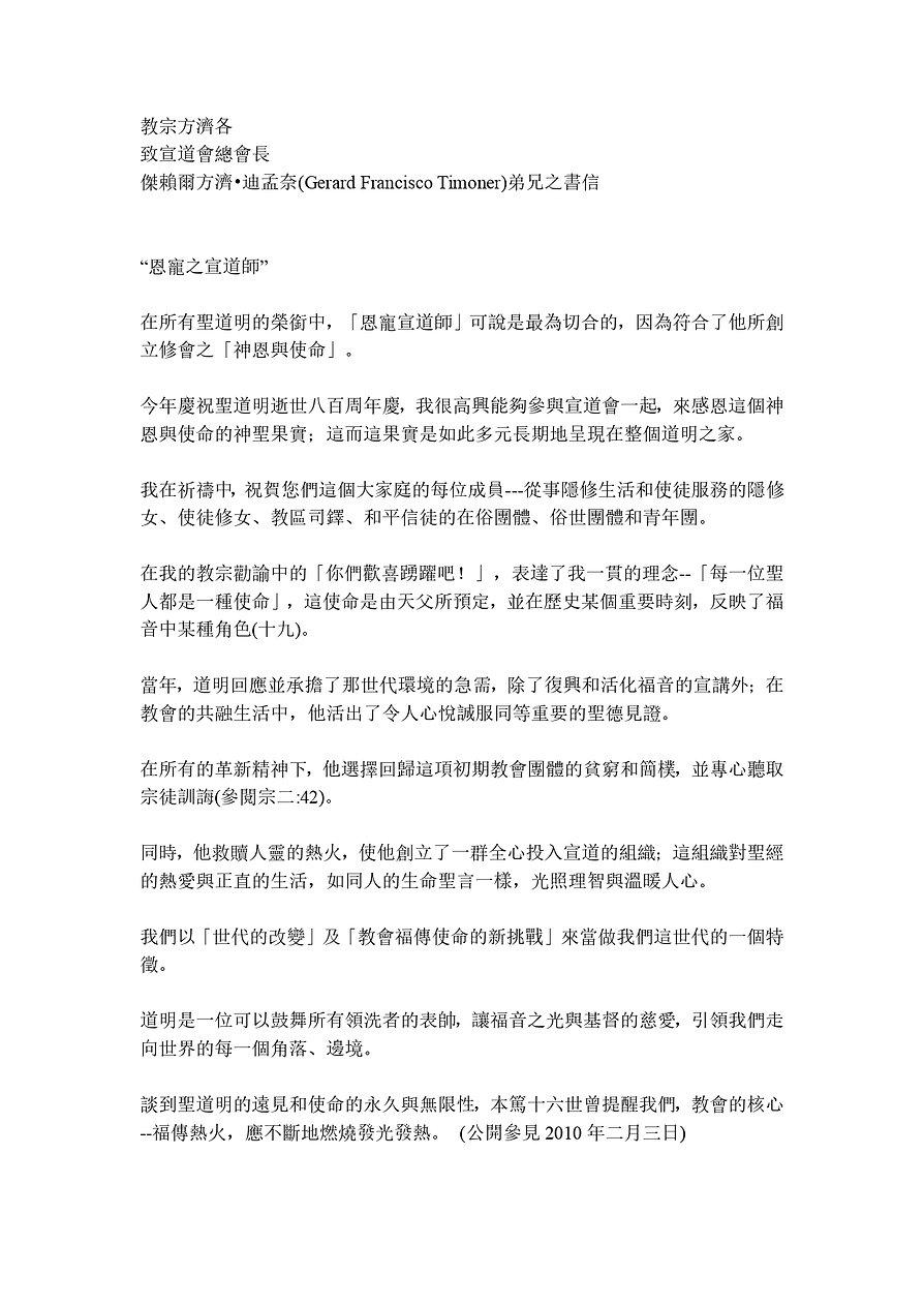 教宗方濟各致宣道會總會長_page-0001.jpg