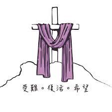 我與耶穌的復活