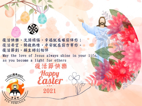 主復活節講道詞-「隱藏」