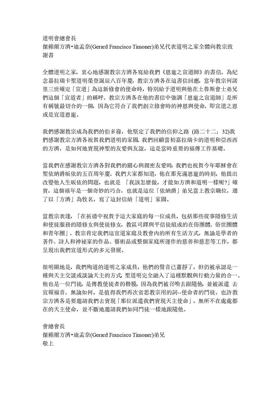 道明會總會長致謝_pages-to-jpg-0001.jpg