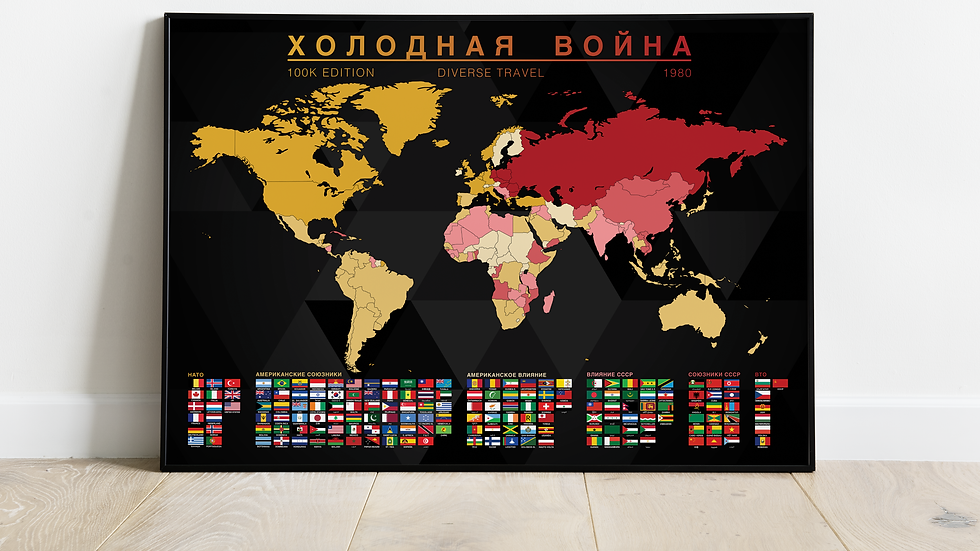 'Xолодная Bойна' 100K Edition Map Print