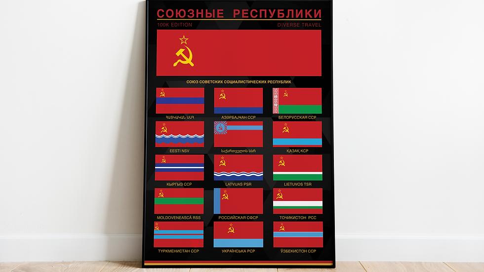 'Союзные Pеспублики' 100K Edition Print