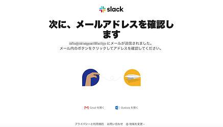 スラック参加方法PC2.jpg