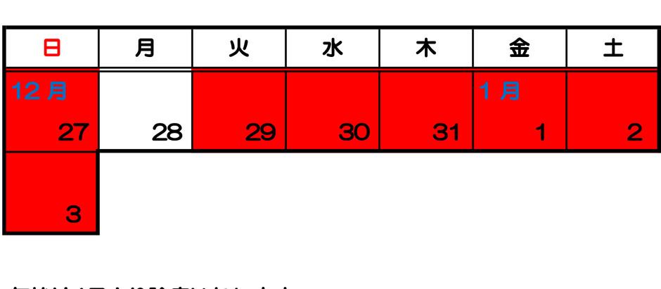 令和2年年末から令和3年年始の休診日は以下の通りです