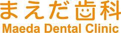 まえだ歯科 Maeda Dental Clinic