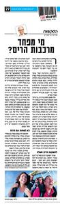 ישראל היום 14.6.19