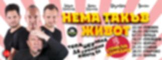 Nema-kvo-cover2.jpg
