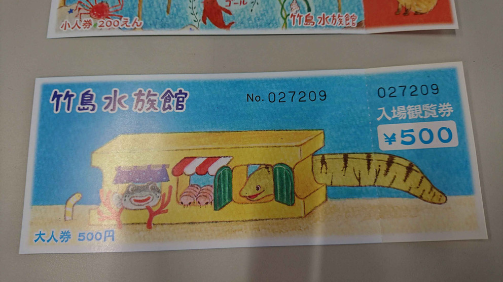 竹島水族館入場チケット:イラスト採用