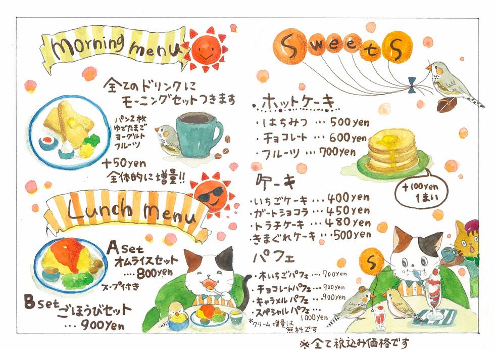 メニュー表オーダーサンプル.jpg