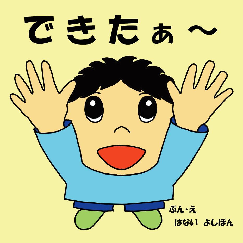 絵本:できたぁ〜( 表紙