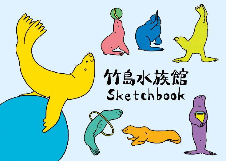 竹島水族館オリジナルスケッチブック