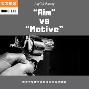 Aim & Motive 的用法