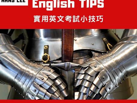 英文考試小技巧 - CROSS 運用