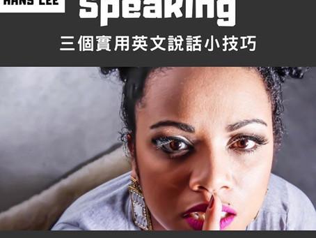 三個實用英文說話小技巧