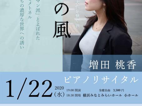 増田 桃香 ピアノリサイタル「夜の風」